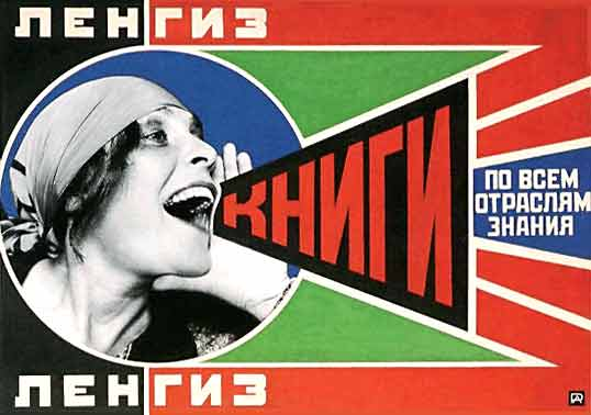 """Alexander Rodchenko, """"Portrait of Lilya Brik"""" (1924)"""
